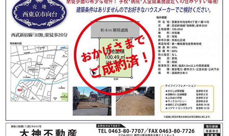西東京向台売り土地御成約済み