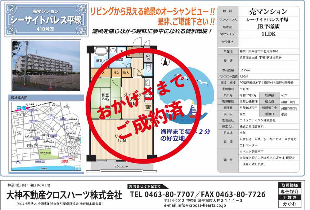 売りマンション-シーサイドパレス平塚/御成約済み