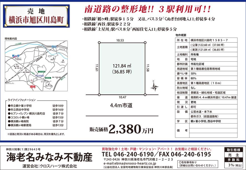 横浜市旭区川島町・売り土地販売図面