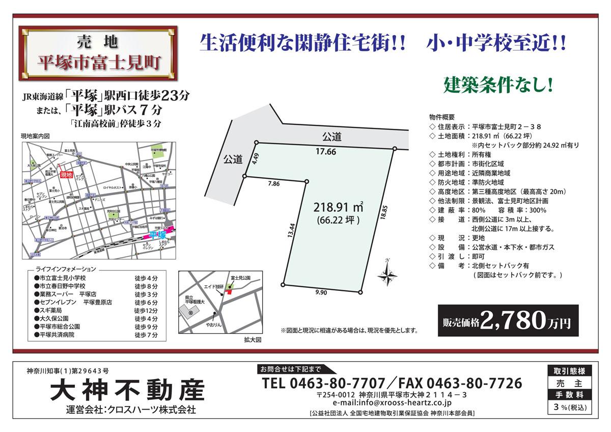 平塚市富士見町/売り土地新販売図面