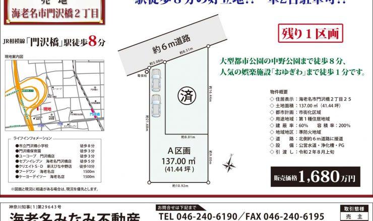 海老名市門沢橋2丁目/売り土地販売図面