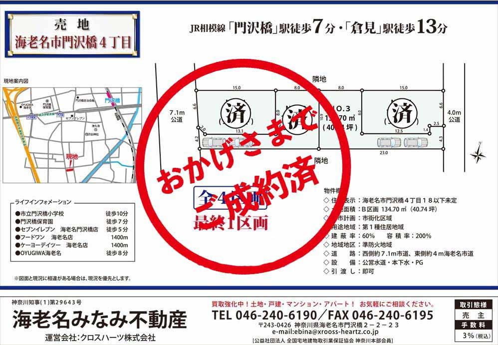 海老名市門沢橋4丁目の不動産物件・売り土地新販売図面