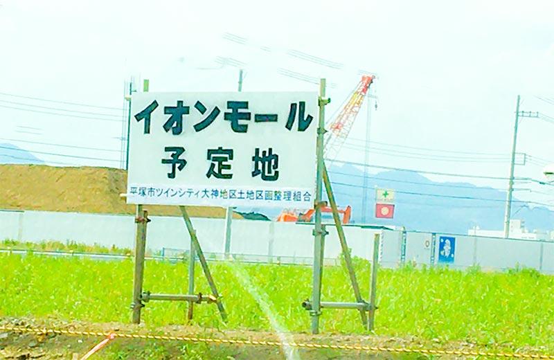 平塚イオンモール予定地の看板