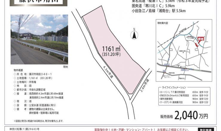 藤沢市用田売り土地2