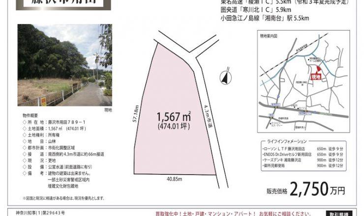 藤沢用田売り土地