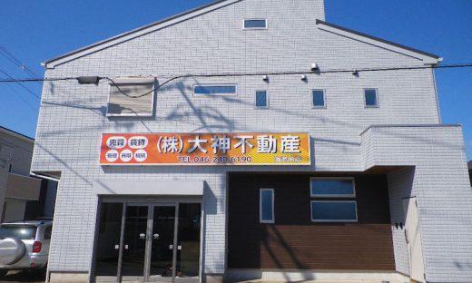 海老名本店新店舗正面