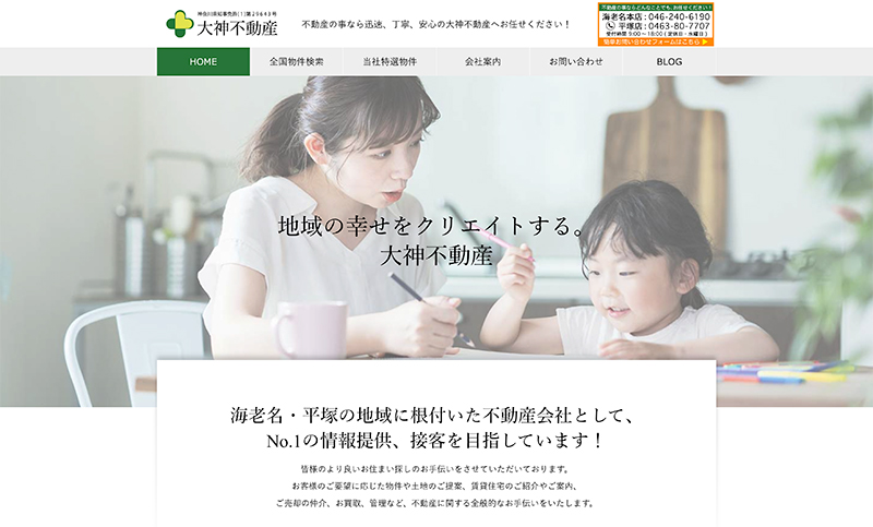 海老名・平塚の不動産会社 株式会社大神不動産WEBページトップ画像
