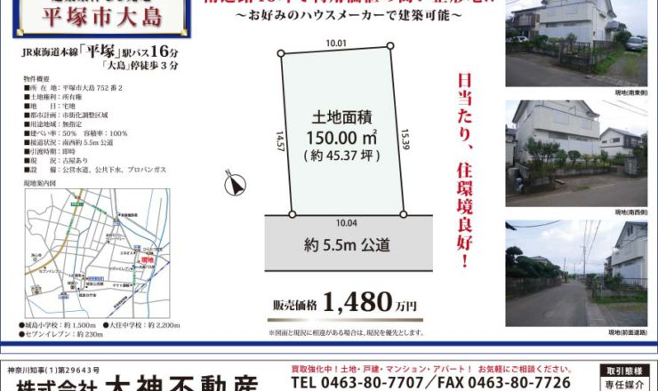 新規取り扱い物件・平塚市大島売地